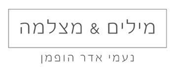 נעמי אדר-הופמן