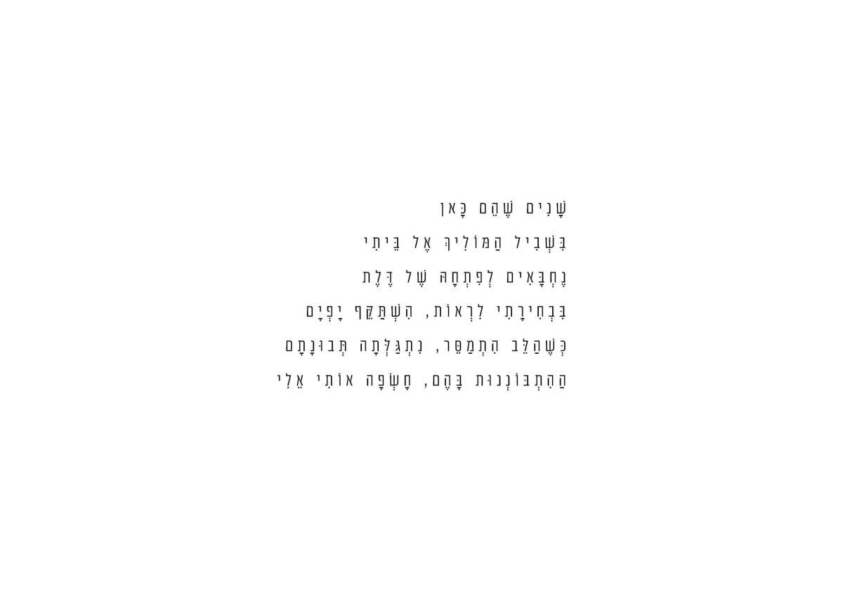 Naomi_Adar_inspirationCard